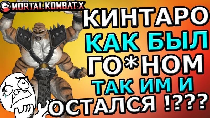 НЕУЖЕЛИ КИНТАРО КАК БЫЛ ГО*НОМ ТАК ИМ И ОСТАЛСЯ!?   Mortal Kombat X mobile(ios)
