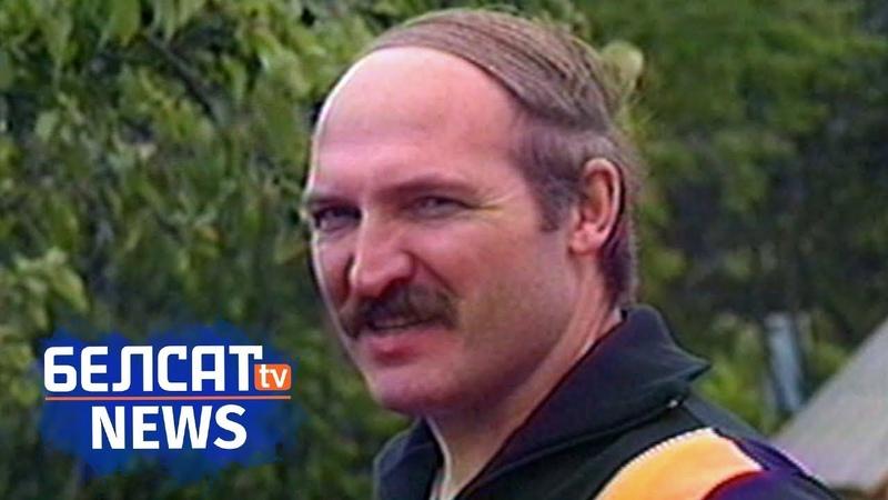У СМІ заявілі, што Беларусь пачалася ад Лукашэнкі | СМИ заявили, что Беларусь началась от лукашенко <Белсат>