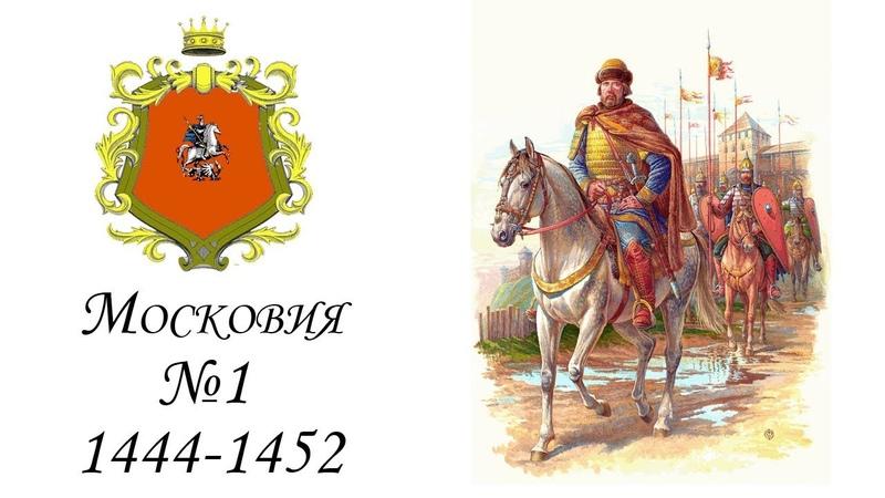 Агрессивный старт за Московию 1444-1452 Война с Польшей