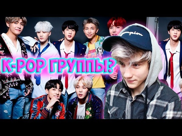 Реакция на K-POP (BTS Mic Drop) | BTS - Mic Drop Реакция | Что такое K-POP!