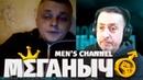 НЕПРОБИВАЕМАЯ ПРОШИВКА мужской канал онлайн курс в прямом эфире