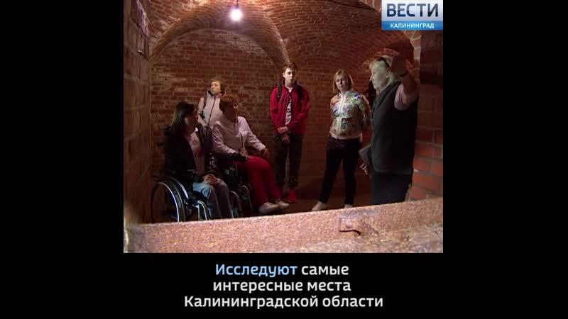 В Калининград прибыли «особенные» туристы в рамках тура «Путешествие мечты»