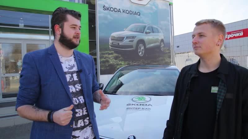 Один день с автомобилем ŠKODA Интер Кар