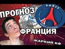 АМЬЕН - ПСЖ / КФ 2 / ПРОГНОЗ НА МАТЧ / КОНКУРС НА 5000 РУБЛЕЙ