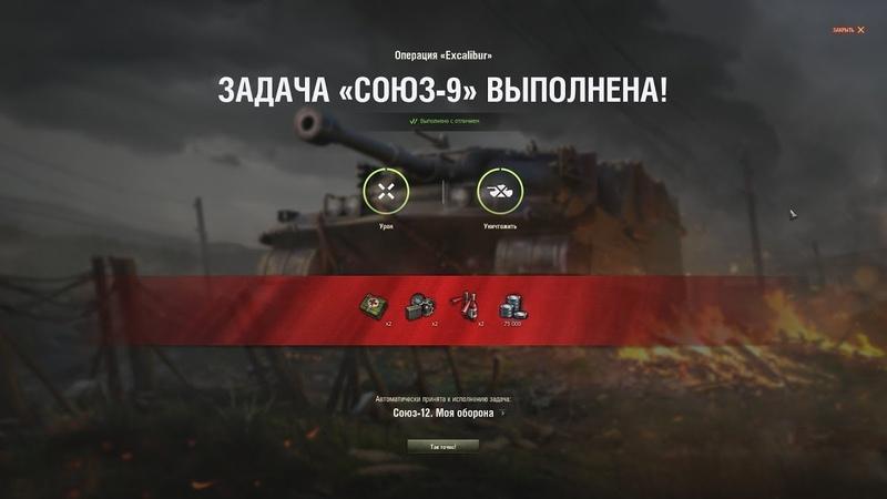 World of Tanks Операция Excalibur выполняем ЛБЗ 2 0 Союз 9 Год за два 29
