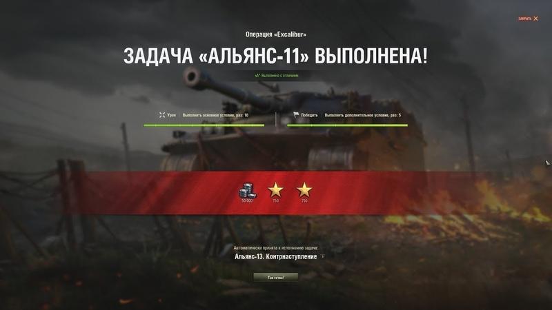 World of Tanks Операция Excalibur выполняем ЛБЗ 2 0 Альянс 11 Перехват инициативы 32