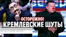 Соловьев и Шейнин российские вояки с голубых экранов Гражданская оборона 07 08 2018