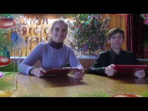 Шкільні новини Планета №3 - Тиждень Подяк і Святий Миколай - 8 випуск