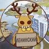 Подслушано Ленинский (official) Челябинск