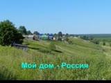 Александр МАРШАЛ - МОЙ ДОМ - РОССИЯ