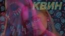 Вдохновляющая короткометражка про поиск себя - Квин