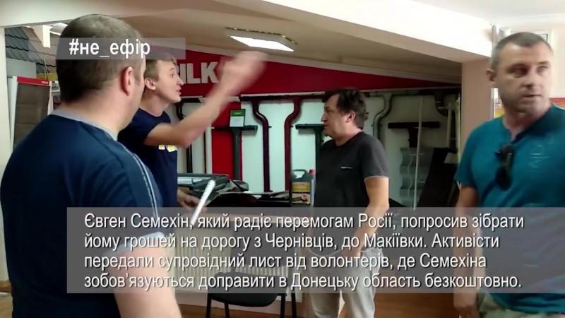Волонтери зобов'язуються доправити Семехіна в Донецьку область безкоштовно