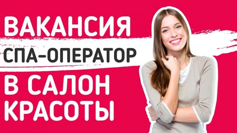СПА-оператор в салоне красоты. Вакансия в Москве