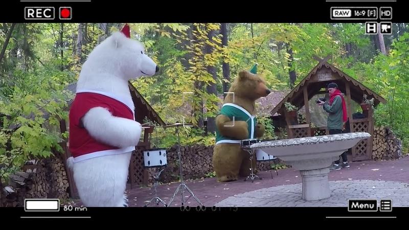 Новогодний концерт «Санта и гиганские медведи» ПРОМО