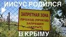 Историки боятся этой правды Иисус Христос родился в 12 ом веке в Крыму Только факты