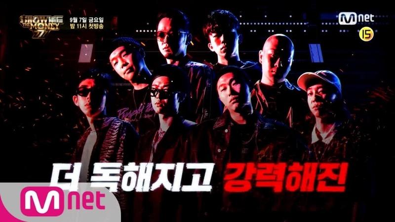 Show Me The Money777 [SMTM777][최초공개] 최강 프로듀서 8인의 출사표 180907 EP.0