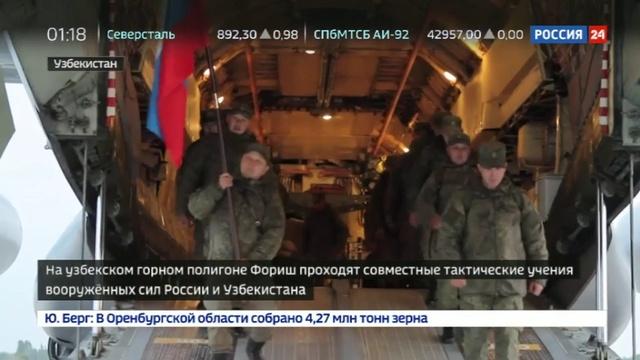 Новости на Россия 24 • Впервые за 12 лет Россия и Узбекистан проводят совместные учения