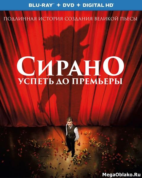 Сирано. Успеть до премьеры / Edmond (2018/BDRip/HDRip)