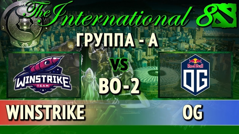 [Re] Winstrike vs OG - 2-я карта - Bo2 - Группа A - The International 8 [Droog Jotm]