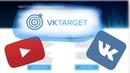 НАКРУТКА ПОДПИСЧИКОВ НА YouTube И ВКонтакте С ПОМОЩЬЮ VKtarget