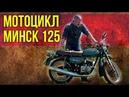 Мотоцикл МИНСК 125 обзор Советский Автопром Мотоциклы СССР Иван Зенкевич Про автомобили