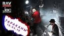 ТАРАКАНЫ · Клуб Звезда, 16.03.2019 · JBC Promotion
