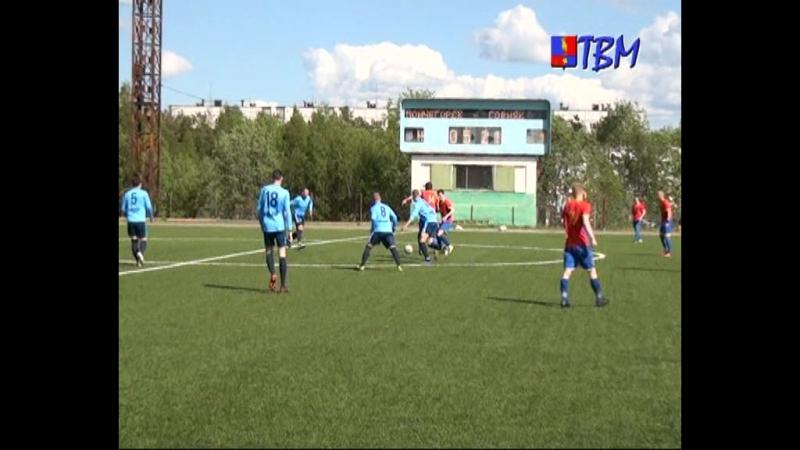 Мончегорск -Горняк. Продолжается чемпионат Мурманской области по футболу.