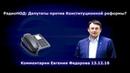 РадиоНОД: Депутаты против Конституционной реформы? Комментарии Евгения Федорова 13.12.18