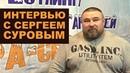 Интервью с Сергеем Суровым