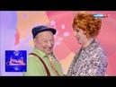 Геннадий Ветров и Юрий Гальцев Аншлаг Старый Новый год