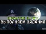 Warface Выполняем K.I.W.I. Франция победитель ЧМ-18 - Ютан предсказал победителя!