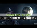 Warface: Выполняем K.I.W.I. Франция победитель ЧМ-18 - Ютан предсказал победителя!