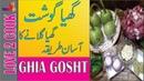 How To Make Ghia Gosht At Home Lauki Gosht Recipe