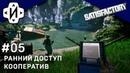 Satisfactory КООП Уголь и Няшность Серия 05