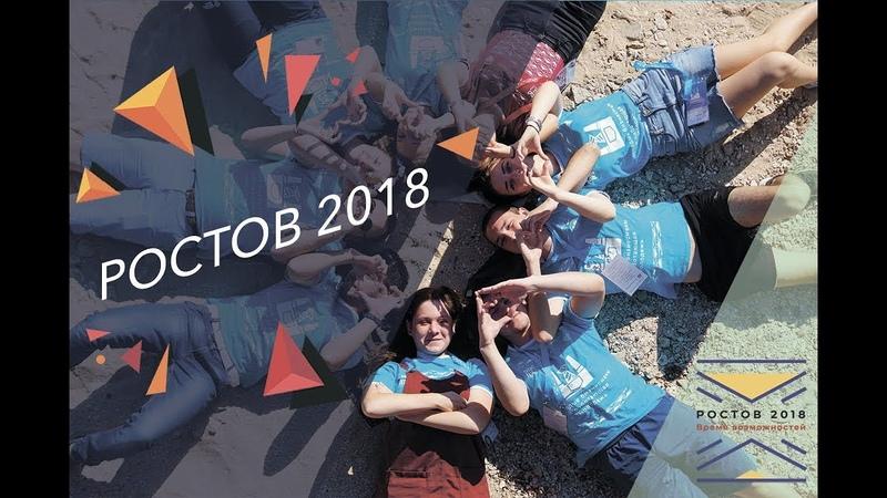 Форум Ростов | Итоговый видеоролик | 16.09 - 20.09