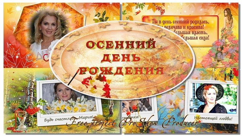 Осенний день рождения (женщине) | Autumn birthday | Free project ProShow Producer