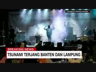 Цунами в индонезии смыло сцену с участниками музыкальной группы seventeen