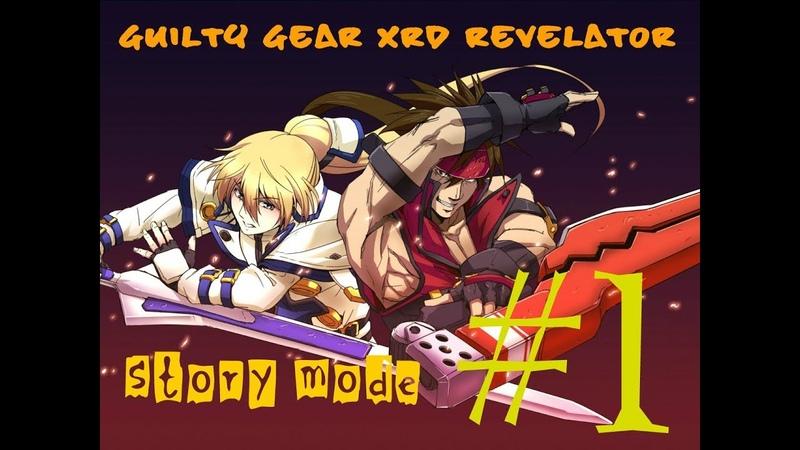 Guilty Gear Xrd-Revelator