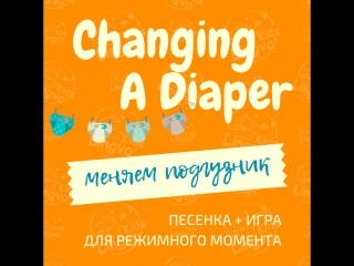 Changing A Diaper song. ПЕСЕНКА + ИГРА для смены подгузника