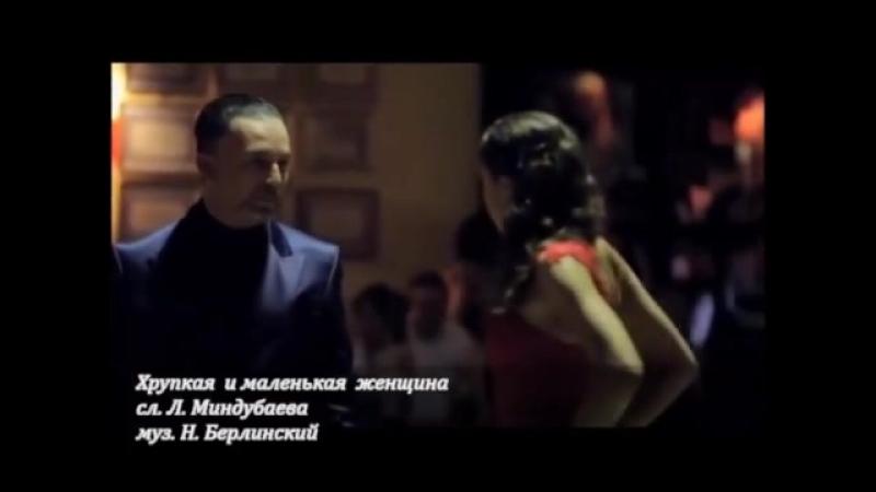 Хрупкая и маленькая женщина Николай Берлинский