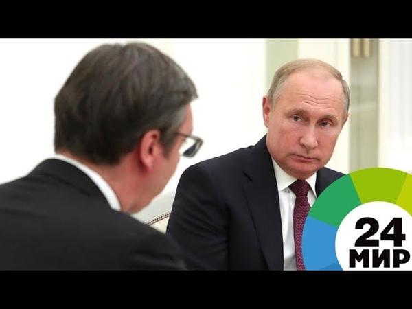 Путин в Белграде прокатил президента Сербии на своем лимузине Aurus - МИР 24