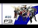 Shin Megami Tensei Persona 3 ver.Ps2 20 Музыкальный Клуб С Ямагиши Фукой