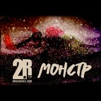 Друга Ріка альбом Монстр