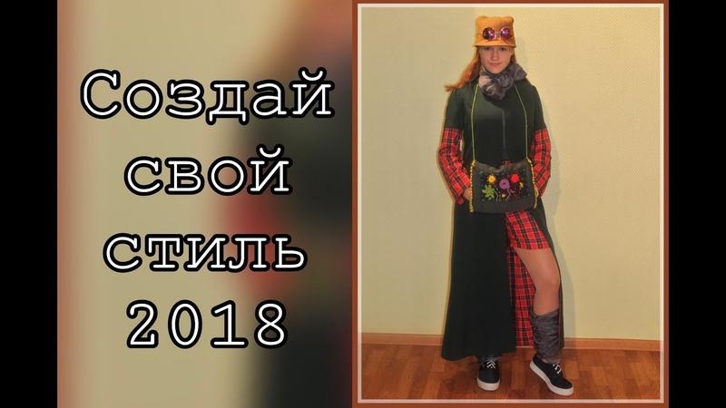 Осипова Александра - Создай свой стиль - 2018