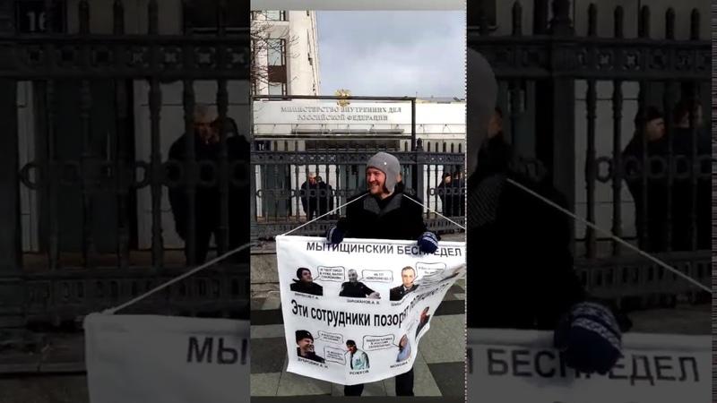 Общественник и журналист Павел Цыбуляк YouTube канал Тупой Комяк одиночный пикет МВД РФ на Житной.