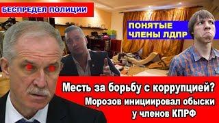 Месть за борьбу с коррупцией Морозов инициировал обыски у членов КПРФ