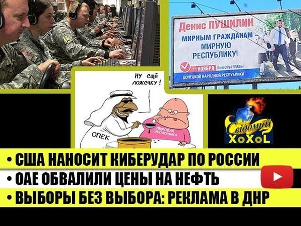 США наносит киберудар по России •ОАЕ обвалили цены на нефть •Выборы без выбора реклама в ДНР