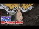 Бір Соққы Адам 3 бөлім (MAKO dub - әуесқой дубляж)