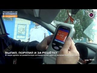 Мегаполис - Выпил, порулил и за решётку - Нижневартовск