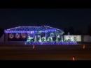 Новогодние гирлянды в такт песне AC DC Австралия
